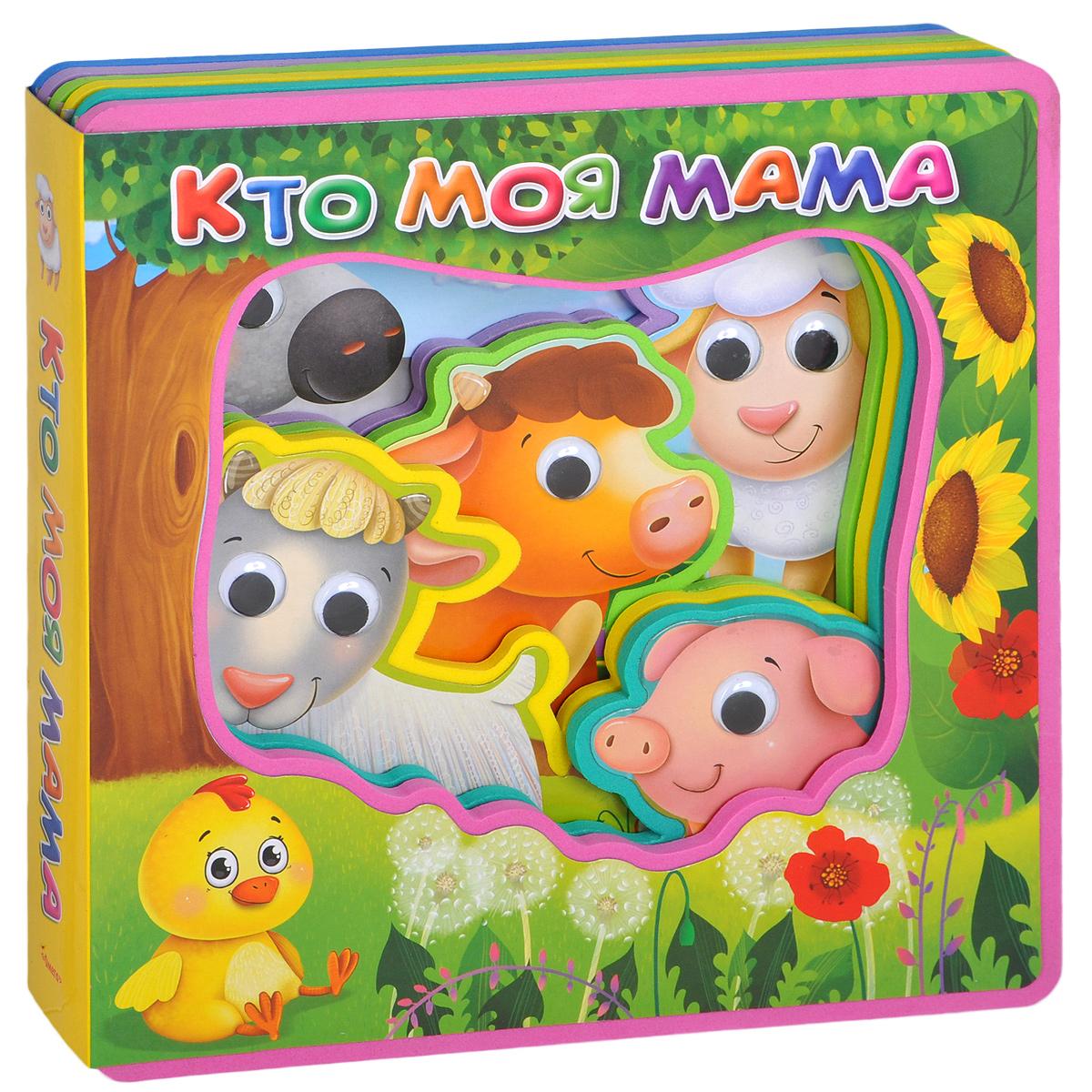 И. Шестаков Кто моя мама. Книжка-игрушка