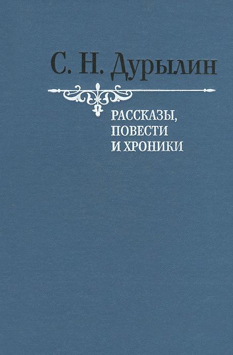 С. Н. Дурылин С. Н. Дурылин. Рассказы, повести и хроники
