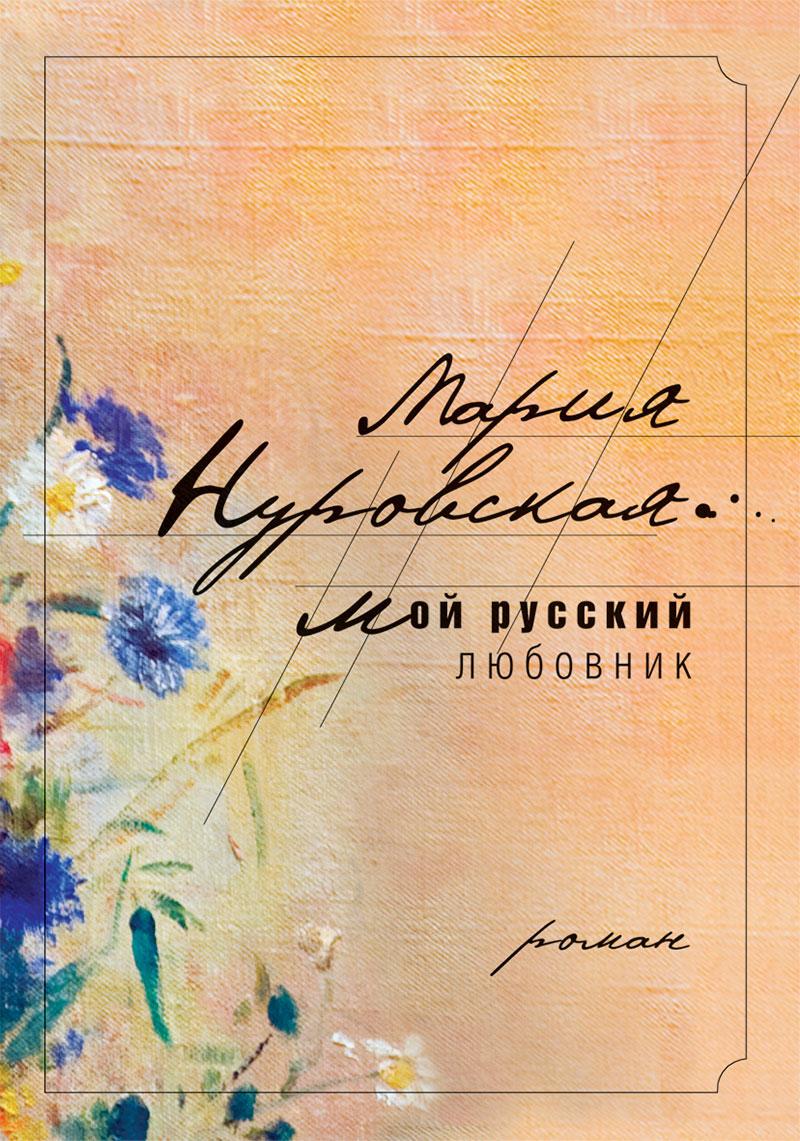 Мария Нуровская Мой русский любовник
