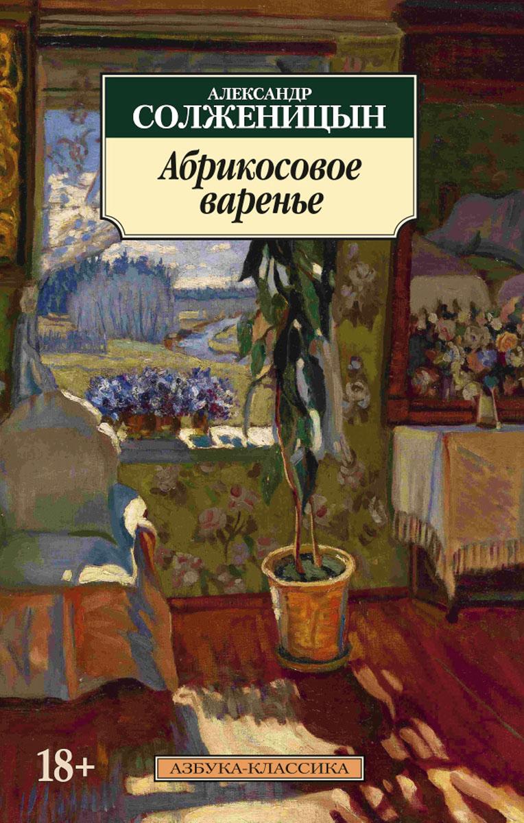 Александр Солженицын Абрикосовое варенье александр солженицын эго абрикосовое варенье все равно адлиг швенкиттен