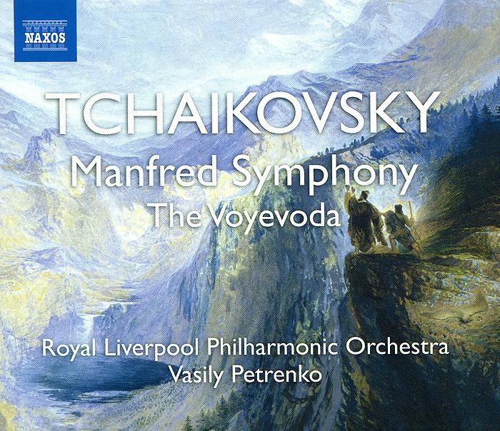 Василий Петренко,Royal Liverpool Philharmonic Orchestra Tchaikovsky. Manfred Symphony / The Voyevoda цены
