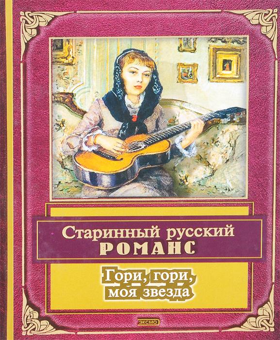 Гори, гори, моя звезда. Старинный русский романс стол романс