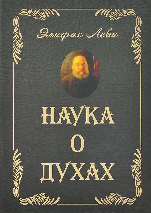 Элифас Леви Наука о духах элифас леви наука о духах