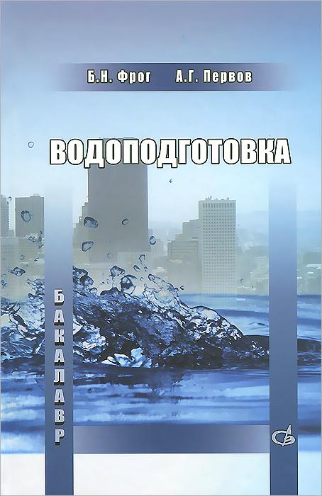 Б. Н. Фрог, А. Г. Первов Водоподготовка. Учебник