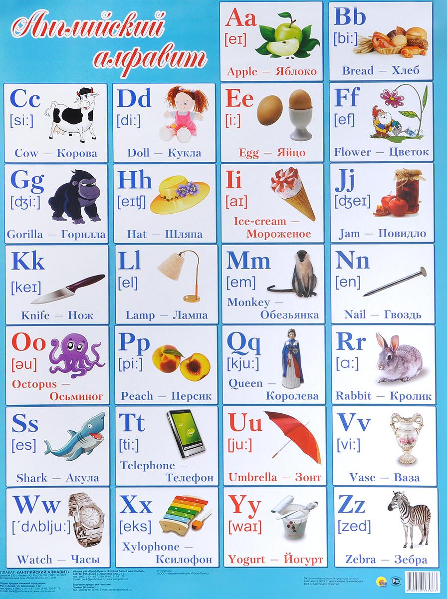 фото английского алфавита вот