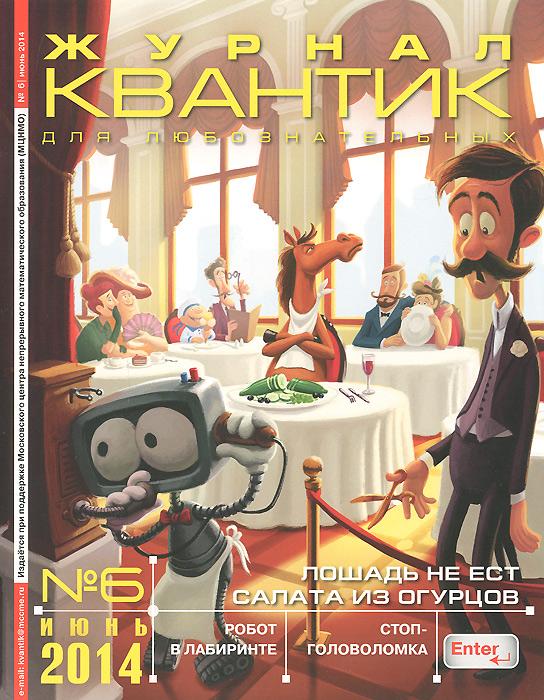 Квантик, №6, июнь 2014 квантик 5 май 2014