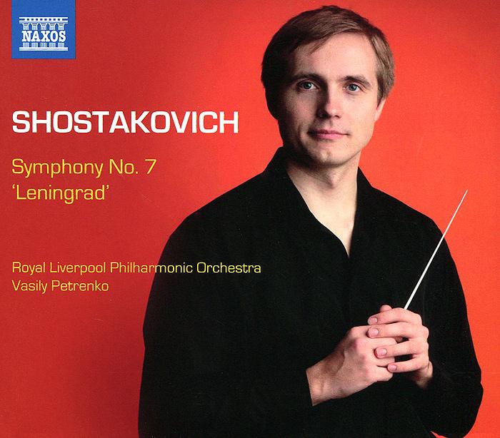 Royal Liverpool Philharmonic Orchestra,Василий Петренко Shostakovich. Symphony No. 7