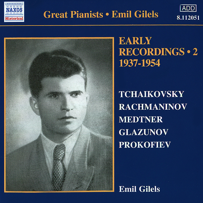 Эмиль Гилельс,Peter Nagy,Эльдар Небольсин Emil Gilels. Early Recordings, Vol. 2 (1937-1954) эмиль гилельс emil gilels beethoven piano sonatas no 21 23 26