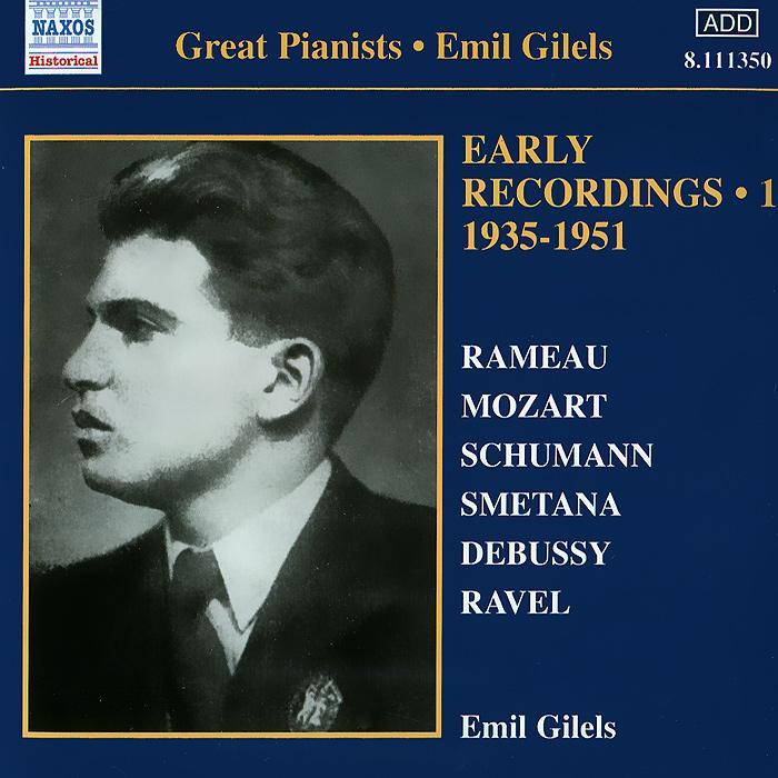Эмиль Гилельс,Peter Nagy,Альфредо Перл Emil Gilels. Early Recordings 1. 1935-1951 эмиль гилельс emil gilels beethoven piano sonatas no 21 23 26