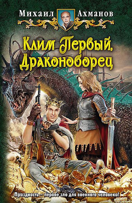 Михаил Ахманов Клим Первый, Драконоборец