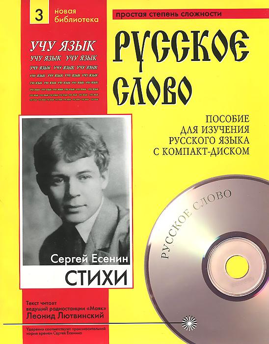 Сергей Есенин Сергей Есенин. Стихи (+ CD)