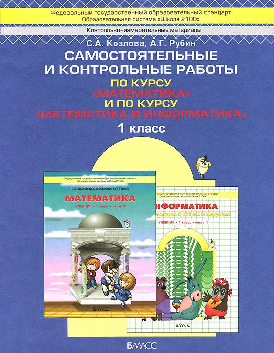С. А. Козлова, А. Г. Рубин Математика. Математика и информатика. 1 класс. Самостоятельные и контрольные работы