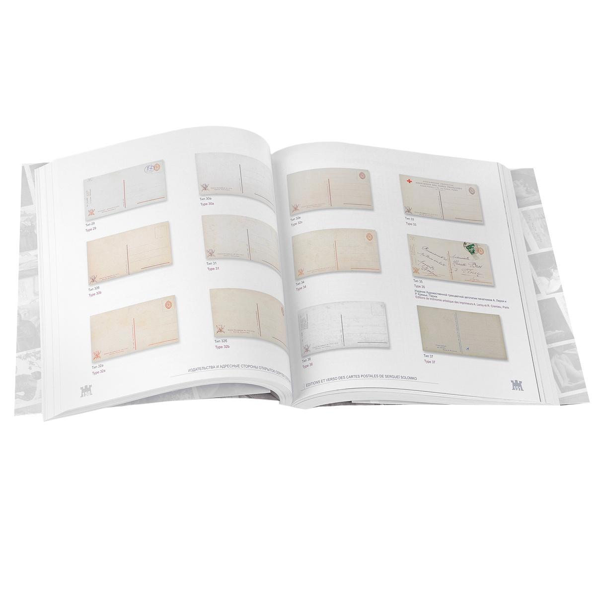 Каталоги издательств открыток