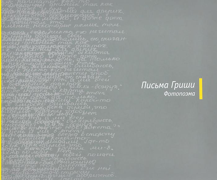 Григорий Бармич Письма Гриши. Фотопоэма