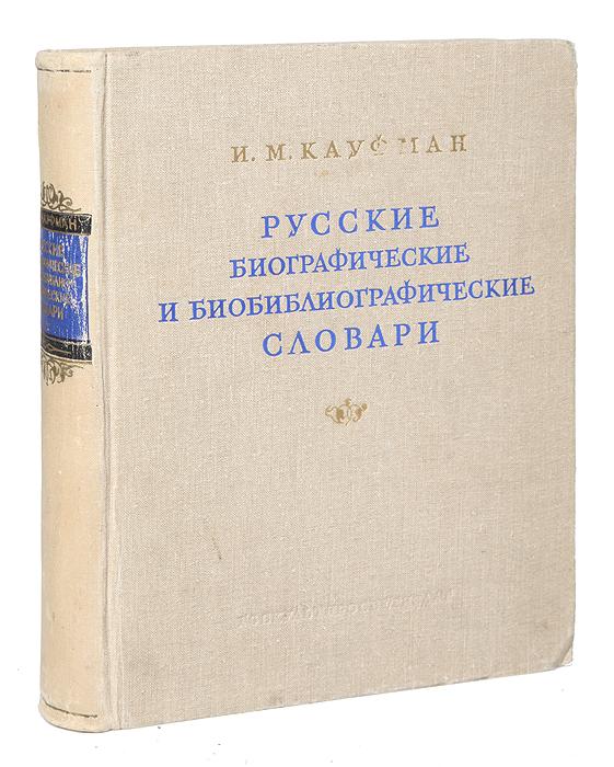 И. М. Кауфман Русские биографические и биобиблиографические словари словари кяхтинского пиджина
