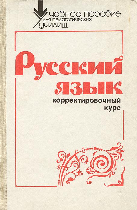 Русский язык. Корректировочный курс. Учебное пособие