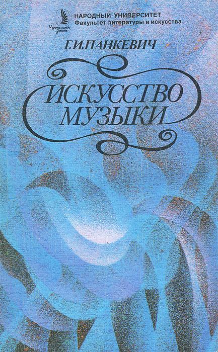 Г. И. Панкевич Искусство музыки