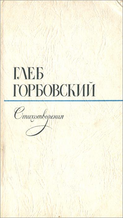 Глеб Горбовский Стихотворения цена
