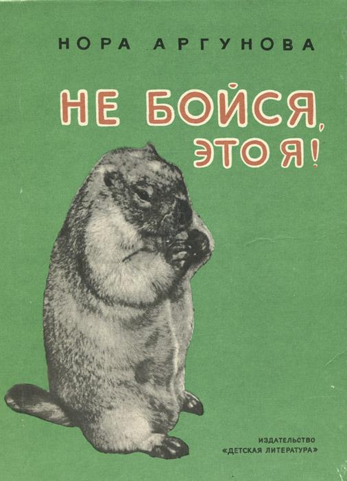 Нора Аргунова Не бойся, это я!