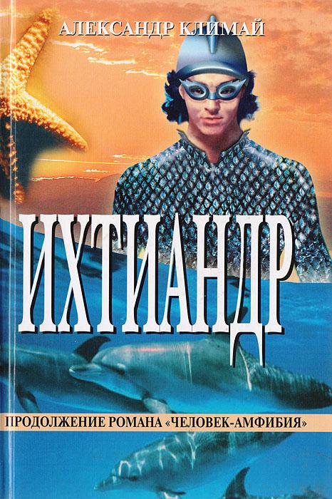 Александр Климай Ихтиандр (продолжение романа Человек-амфибия) климай а ихтиандр
