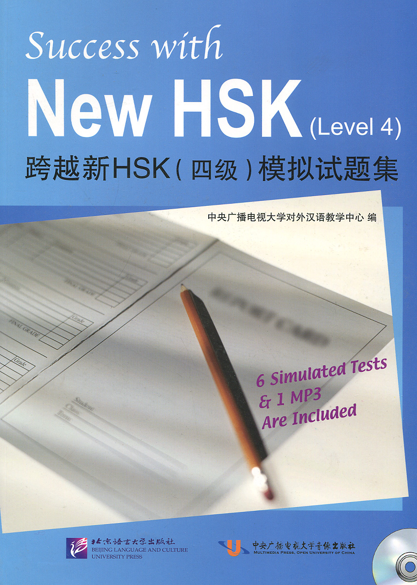 Success with New HSK: Level 4 (+ CD) цена и фото