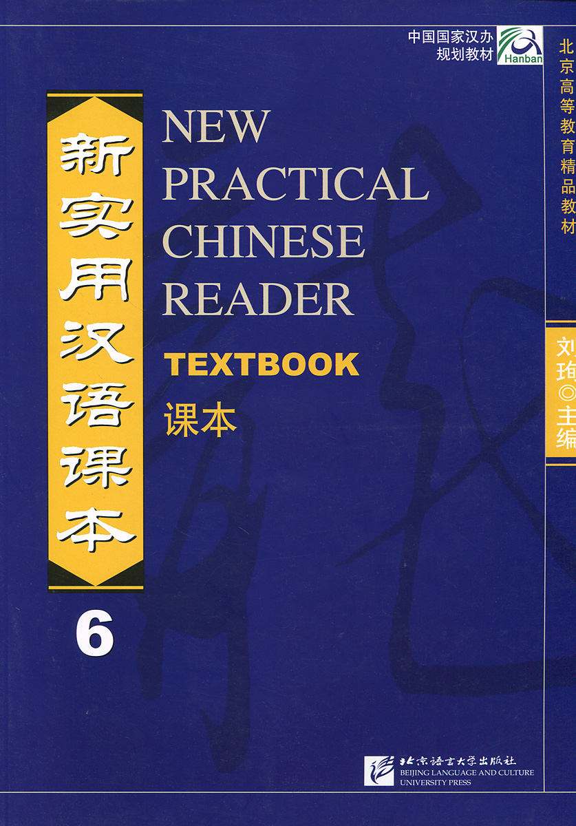 New Practical Chinese Reader 6: Textbook new practical chinese reader vol 2 textbook with mp3 cd book for chinese learning version 2 321 page