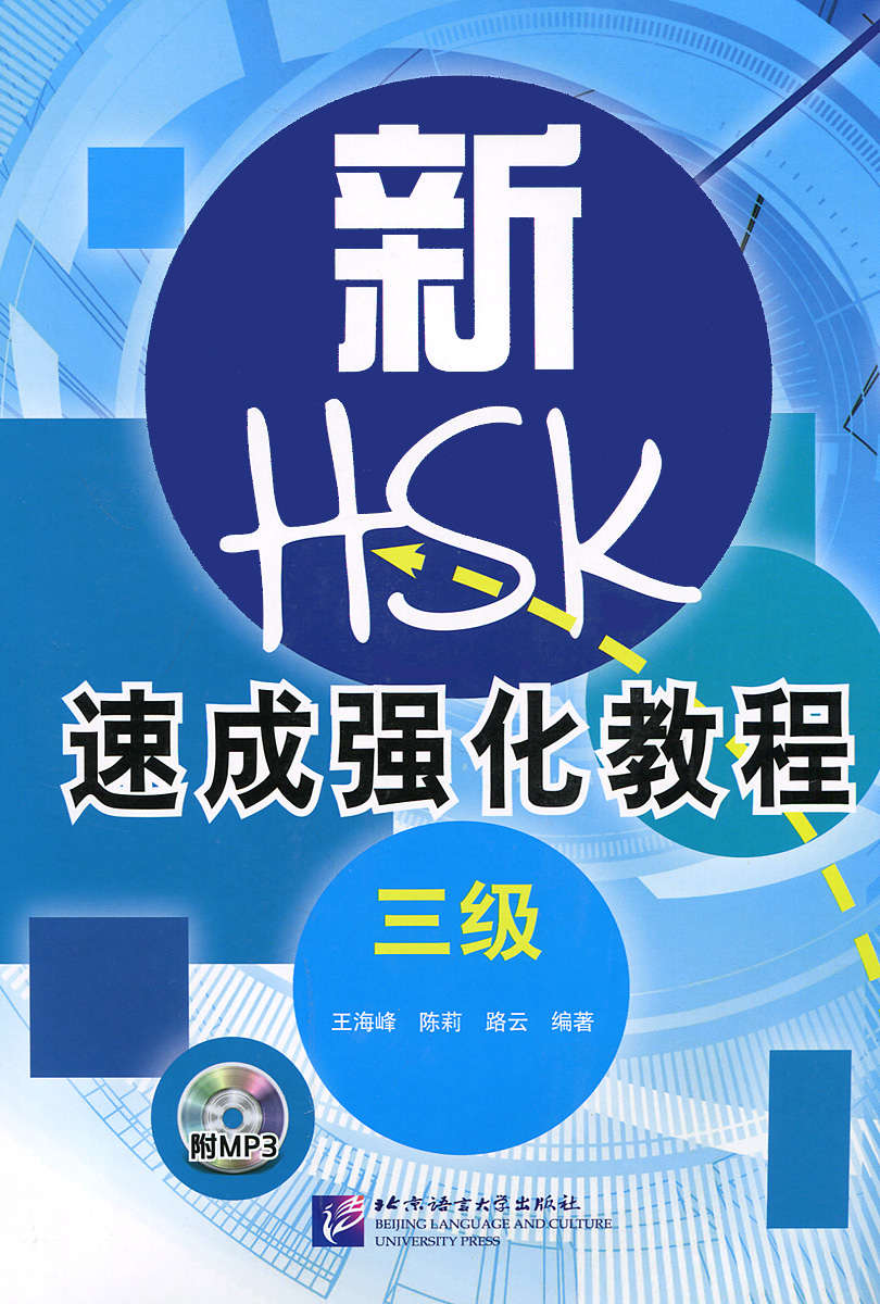 New Intensive Course of HSK: Level 3 (+ CD) цена и фото