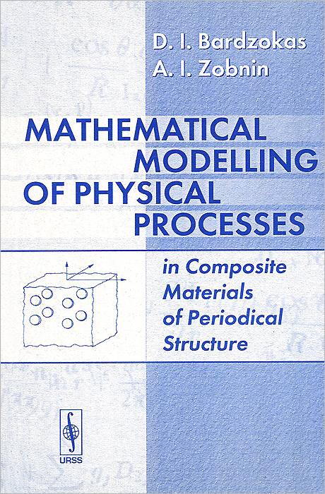 Д. И. Бардзокас, А. И. Зобнин Mathematical Modelling of Physical Processes in Composite Materials of Periodical Structures nicolas boyard heat transfer in polymer composite materials forming processes