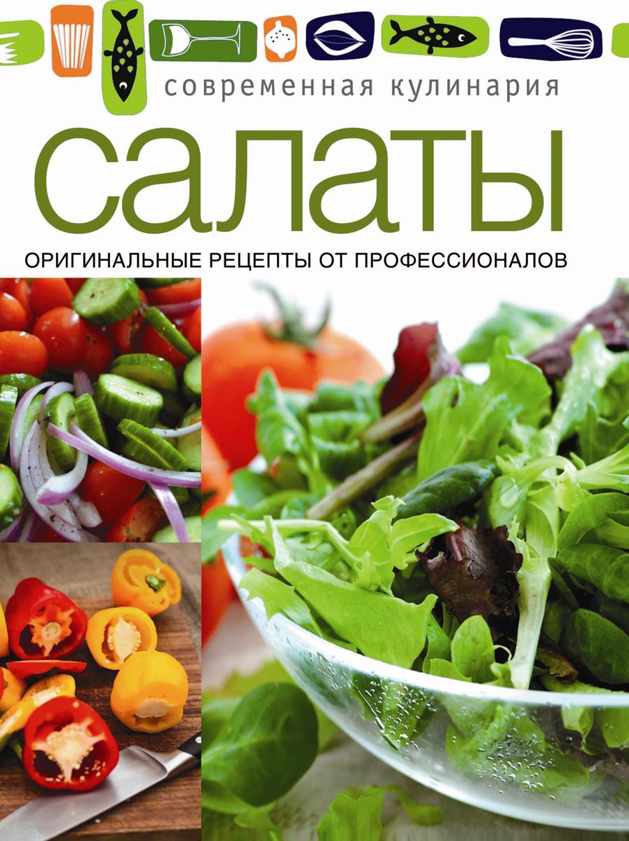 Салаты в хлебников оливье и другие праздничные салаты