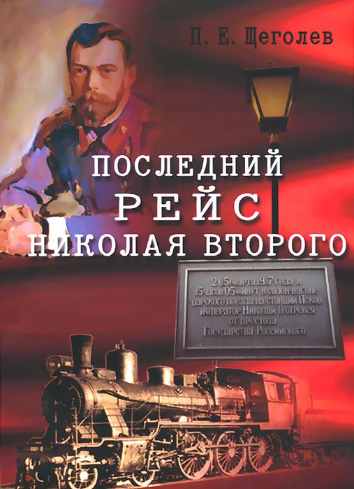 П. Е. Щеголев Последний рейс Николая Второго