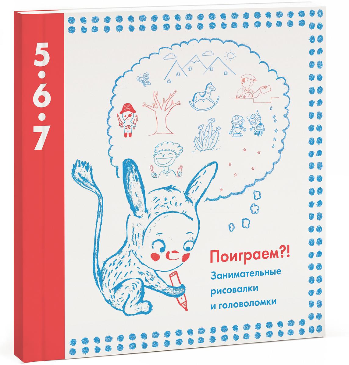 Поиграем?! Занимательные рисовалки и головоломки. Для детей от 5 до 7 лет