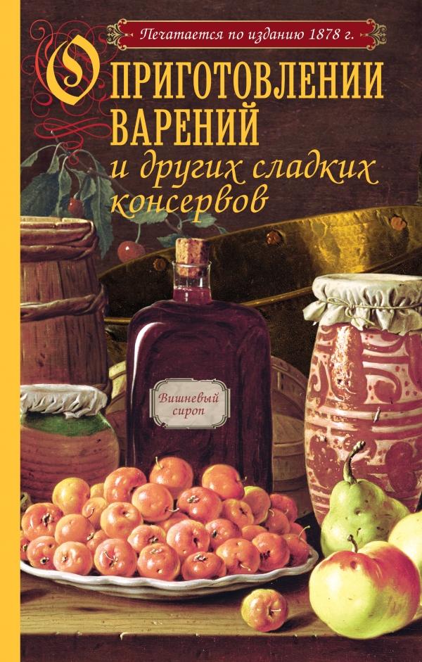 О приготовлении варений и других сладких консервов о приготовлении варений и других сладких консервов лиловая