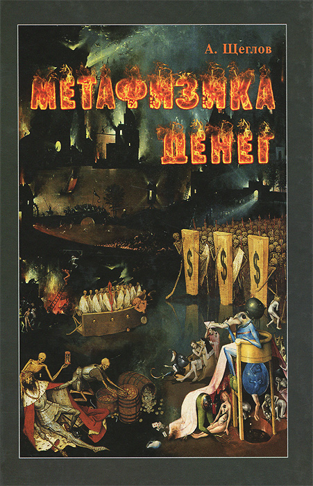 Метафизика денег Тема денег и их влияния на...