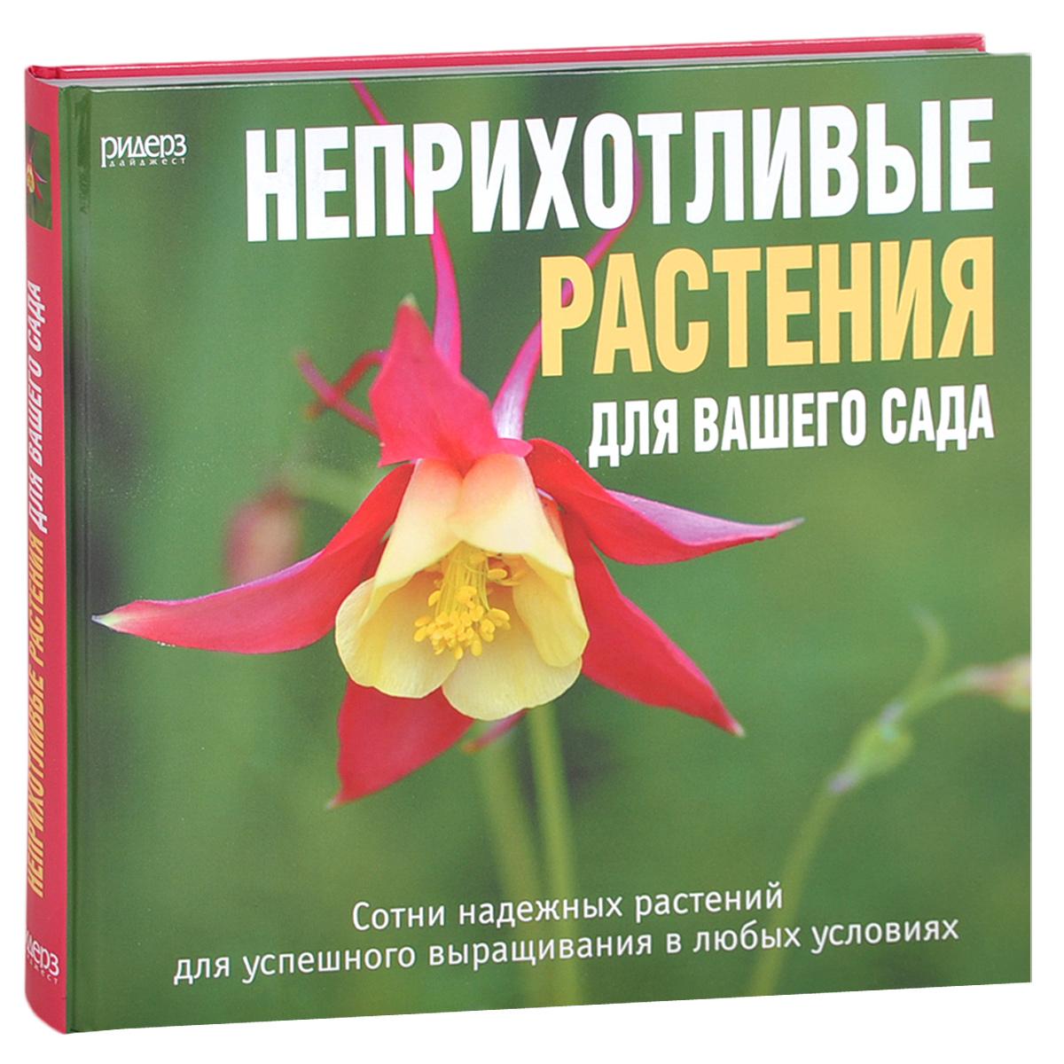 Питер Барнс,Ричард Розенфельд,Алекса Стэйси Неприхотливые растения для вашего сада