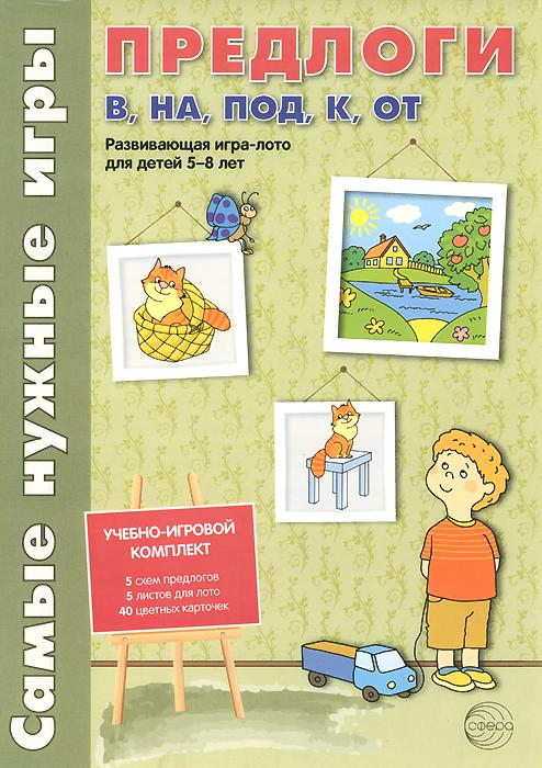 И. И. Каширина, Т. М. Парамонова Предлоги в, на, под, к, от. Развивающая игра-лото для детей 5-8 лет