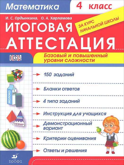 И. С. Ордынкина, О. А. Харламова Математика. 4 класс. Итоговая аттестация. Базовый и повышенный уровни сложности