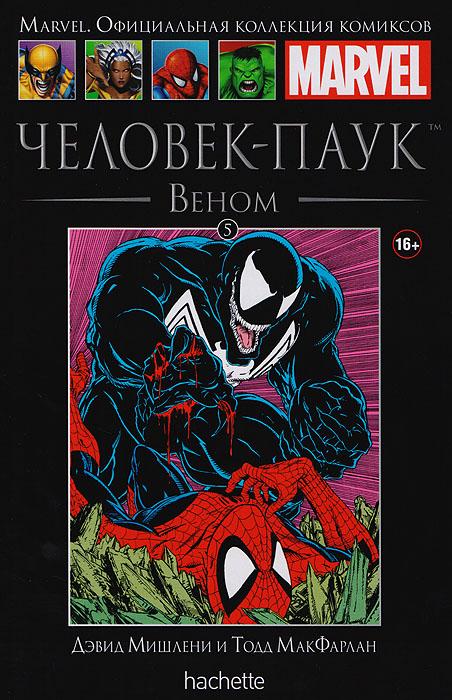 Человек-Паук. Веном. Выпуск № 5 Marvel. Официальная коллекция комиксов...