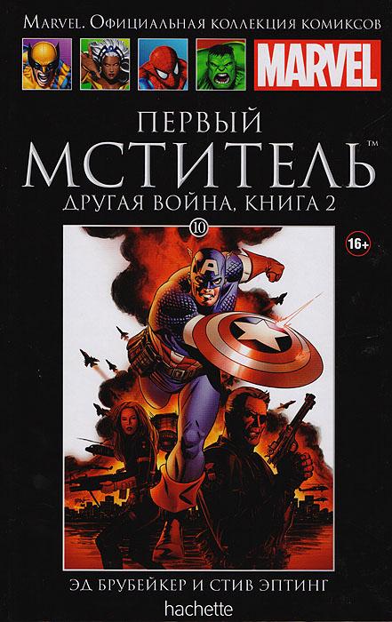Первый Мститель. Другая война. Книга 2. Выпуск №  10 Marvel.Официальная коллекция комиксов...