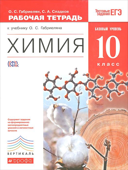 О. С. Габриелян, С. А. Сладков Химия. 10 класс. Базовый уровень. Рабочая тетрадь к учебнику О. С. Габриеляна