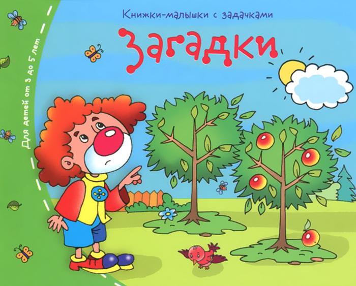 Загадки. Книжки-малышки с задачками головоломки книжки малышки с задачками