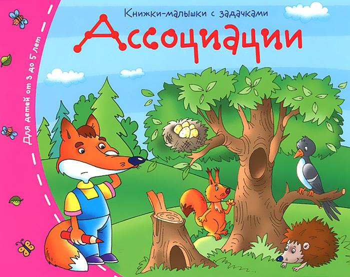 Ассоциации. Книжки-малышки с задачками головоломки книжки малышки с задачками