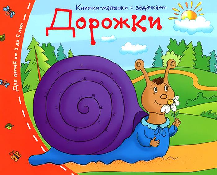 Дорожки. Книжки-малышки с задачками головоломки книжки малышки с задачками