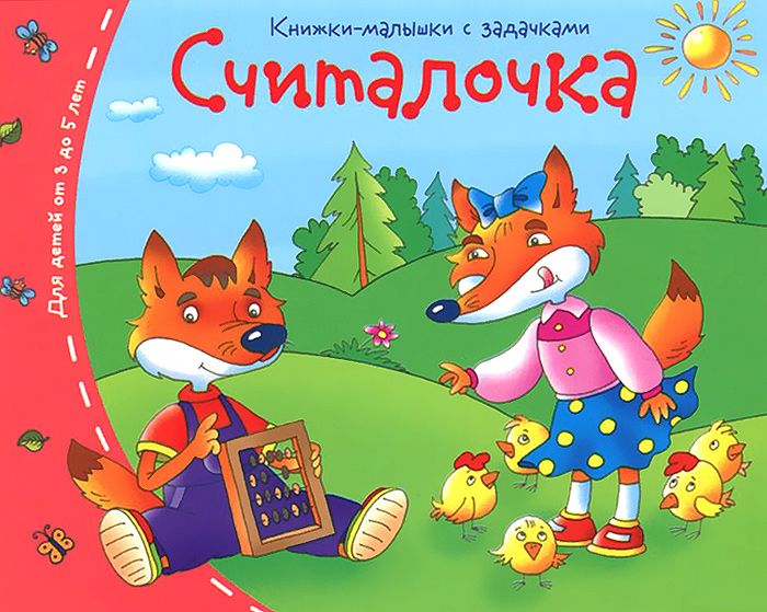 Считалочка. Книжки-малышки с задачками головоломки книжки малышки с задачками