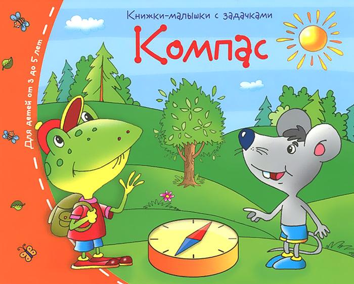 Компас. Книжки-малышки с задачками головоломки книжки малышки с задачками