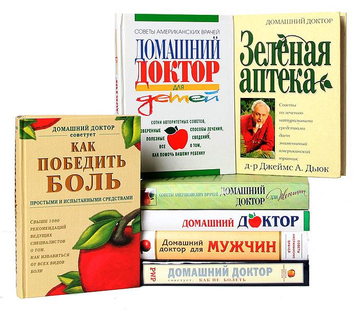 Домашний доктор. Советы американских врачей (комплект из 7 книг)