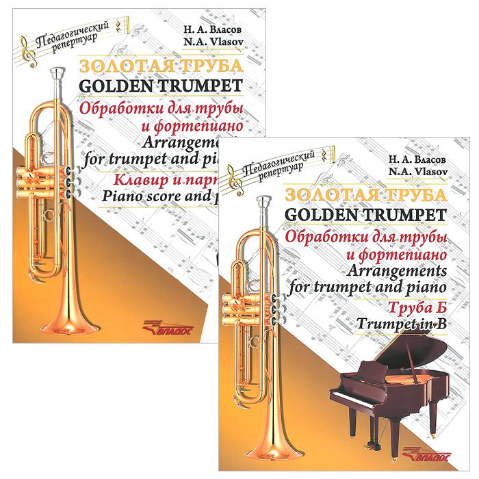 цена на Н. А. Власов Золотая труба. Обработки для трубы и фортепиано (комплект из 2 книг)