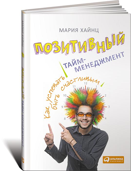 Позитивный тайм-менеджмент. Как успевать быть счастливым Цитата