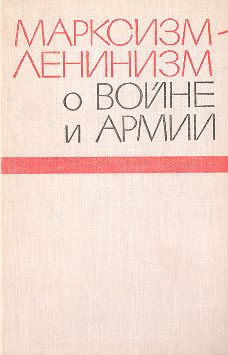Фото - Я. Дзюба Марксизм-ленинизм о войне и армии политика кпсс марксизм ленинизм в действии