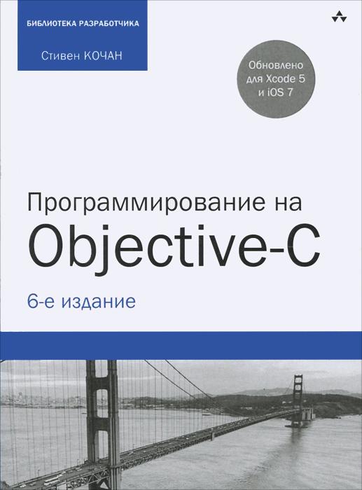 Стивен Кочан Программирование на Objective-C