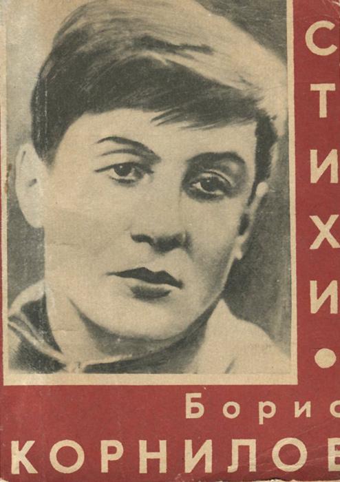 Борис Корнилов Борис Корнилов. Стихи
